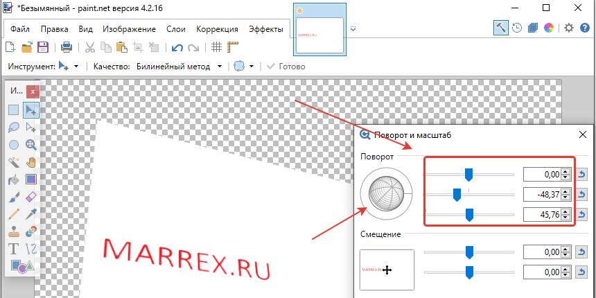 Как наклонить текст в Paint.net.
