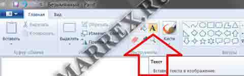 Как написать текст в Paint в Windows XP.