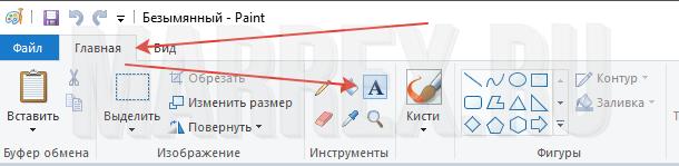 Как написать текст в Paint в Windows 7.<