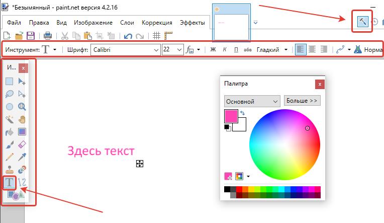 Как написать текст в Paint.net