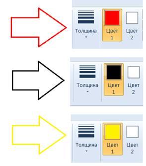 Как изменить цвет контура стрелки.