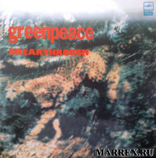 Пластинка  Greenpeace
