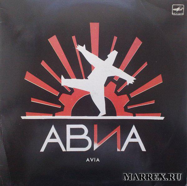 Пластинка группы Авиа