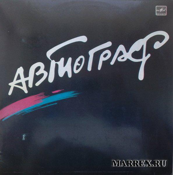 Пластинка группы Автограф