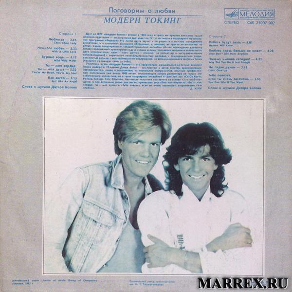 Пластинка группы Modern Talking 1985 - 'Поговорим о любви'.