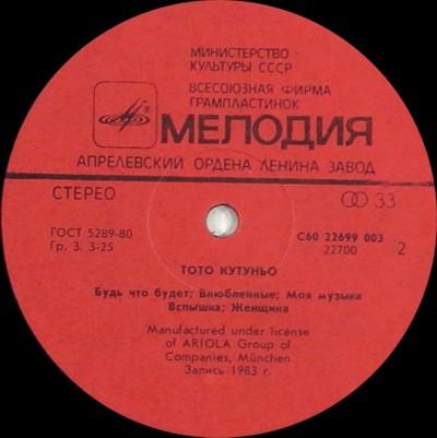 Передняя обложка  пластинки Toto Cutugno.