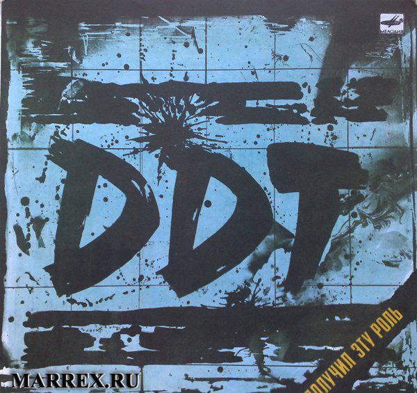 Пластинка группы ДДТ.