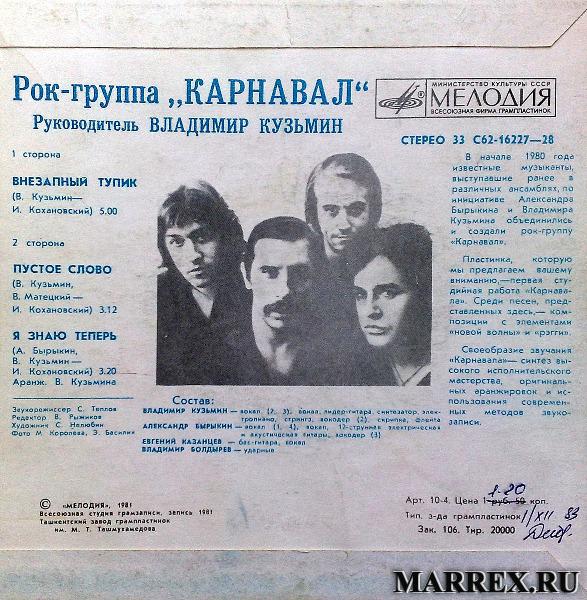 Пластинка Рок-группы Карнавал