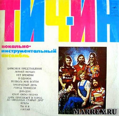 Teach In пластинка 1976 СССР и оригинал «Festival», список композиций