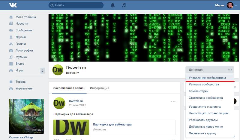 Как удалить  участника группы ВКонтакте.