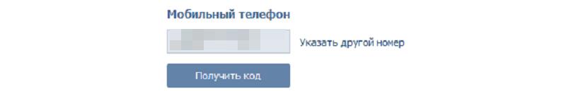 Размораживаем аккаунт Вконтакте!