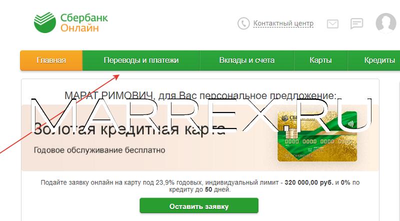 Ищем поставщика  электричества в сбербанке онлайн.