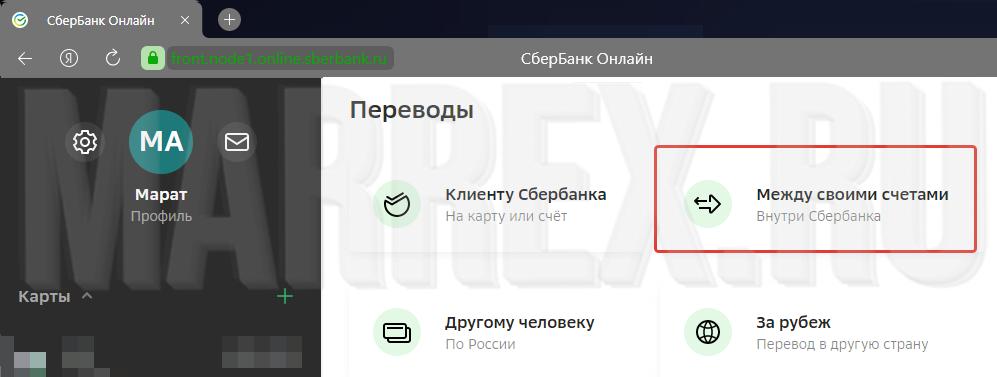 Перевод денег между своими картами в сбербанке онлайн.