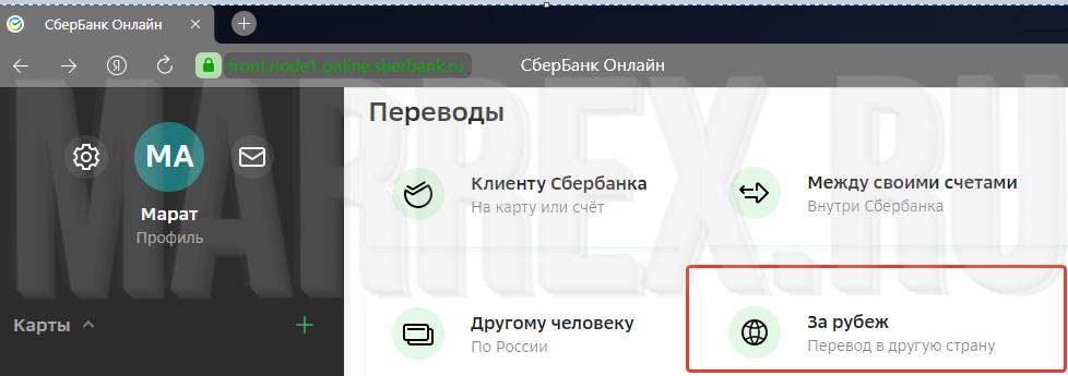 Перевод денег на карту за рубеж Сбербанк онлайн.