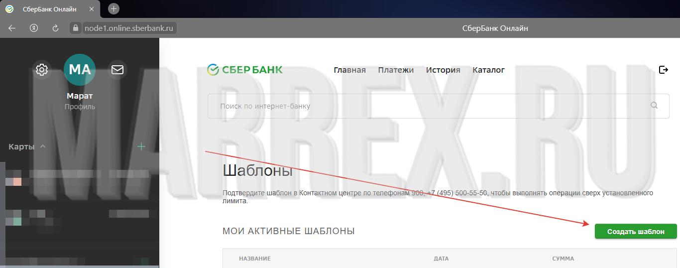 Создание шаблона с Сбербанке онлайн в новом дизайне.
