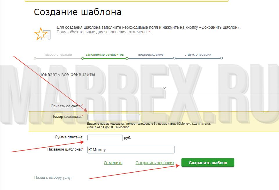 Шаблон Сбербанка онлайн для перевода в  Юмоней