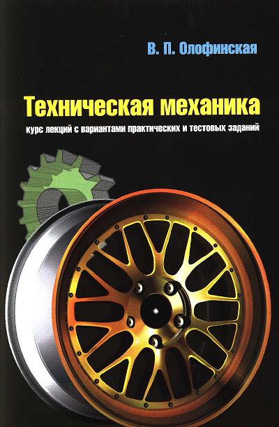 Учебник по технической механике Олофинская В.П. скачать бесплатно.