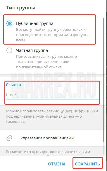 Пошаговое изменение ссылки на  группу в telegram