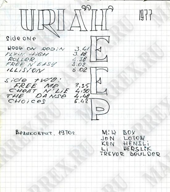 Пластинка Uriah Heep -Innocent Victim