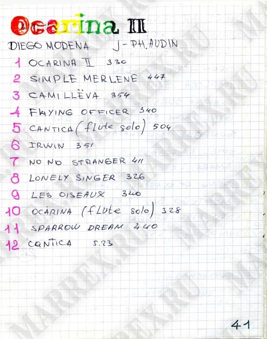 Ocarina '2' из тетради.