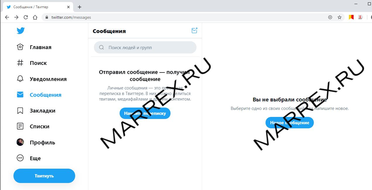 Как отправить личное сообщение в твиттере поиск собеседника
