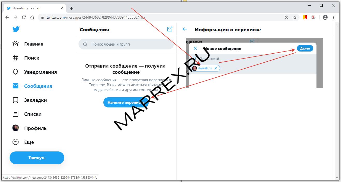 Нашли пользователя  - отправить личное сообщение