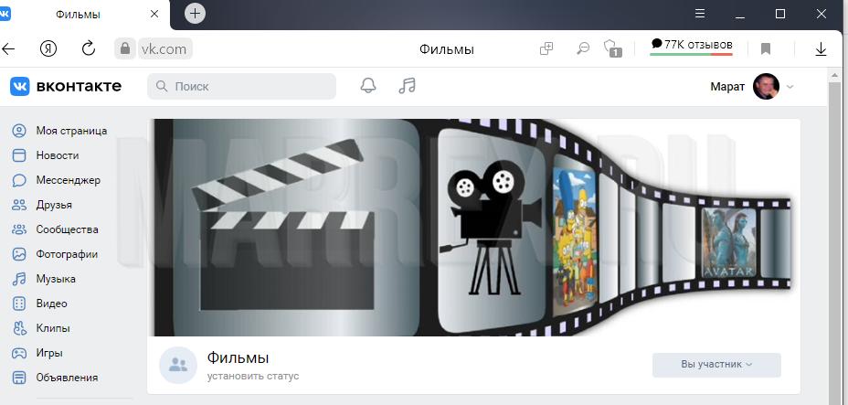 Загруженная обложка в группе вконтакте.