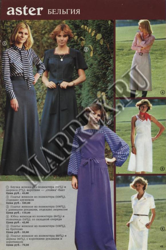 Одежда фирмы Aster(Бельгия)