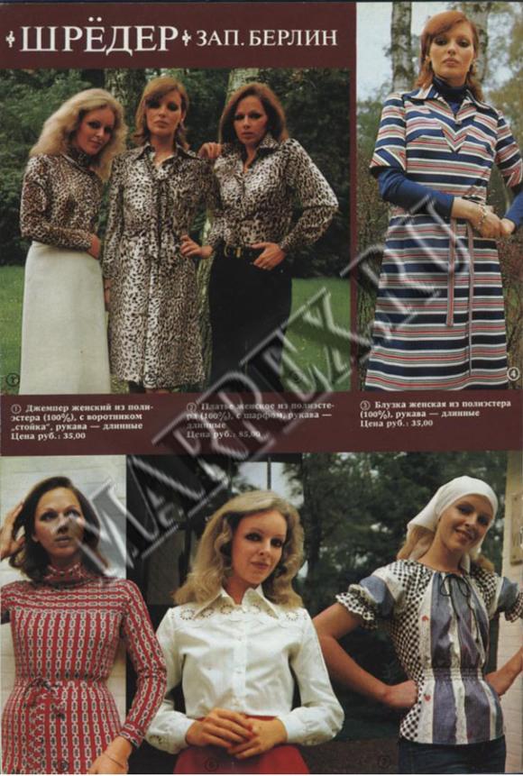 Женская одежда, фирма шредер  западный берлин