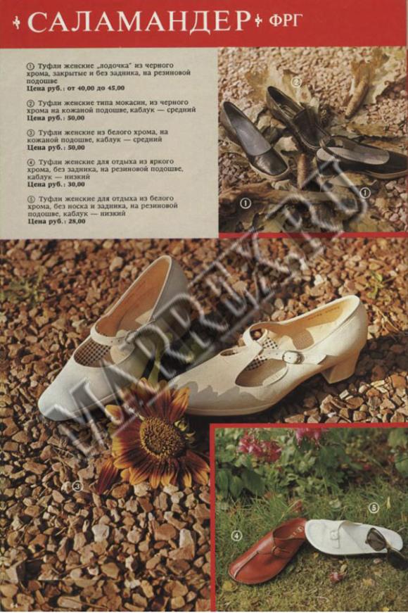 Обувь фирмы саламандер ФРГ.