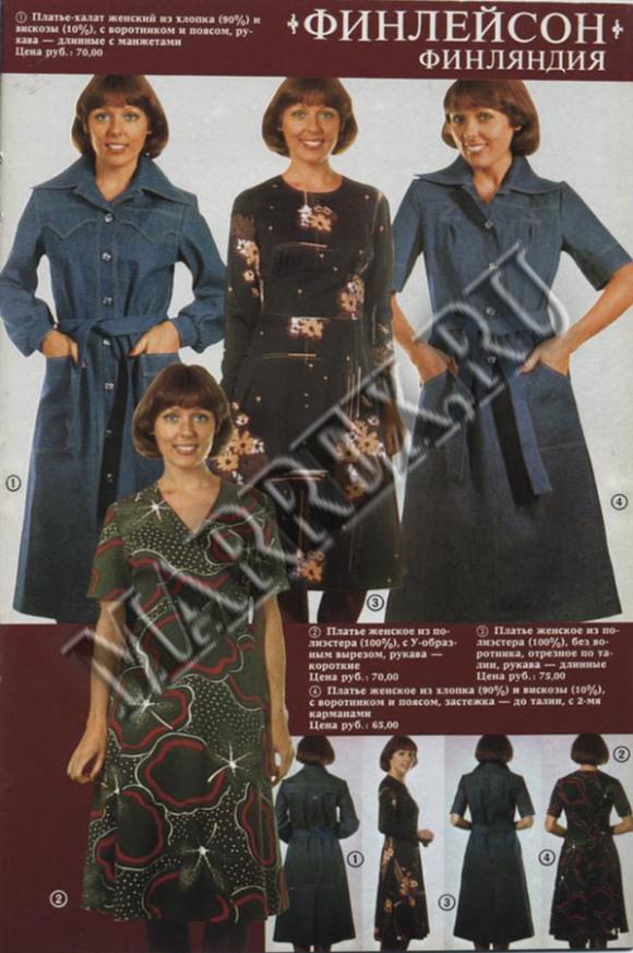 Одежда фирмы Финлейсон.(Финляндия)