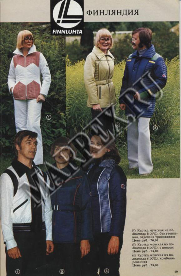Одежда фирмы LUHTA.