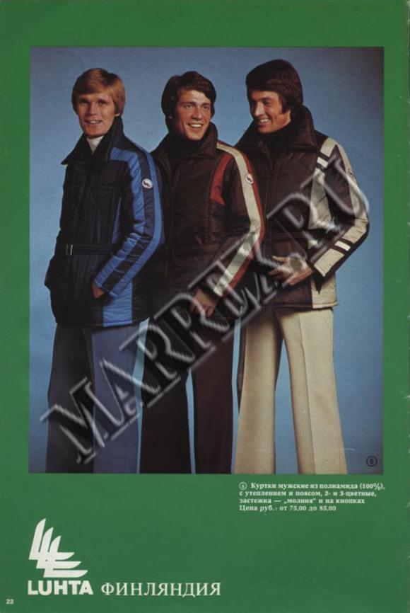 Куртки мужские фирмы LUHTA:
