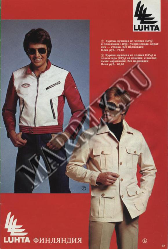 Куртки мужские из хлопка фирмы LUHTA: