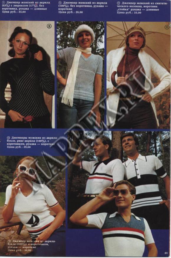 Одежда фирмы Seita-Group.