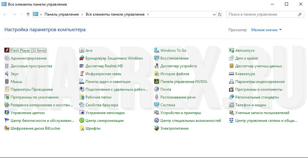 Где панель управления в Windows 10.