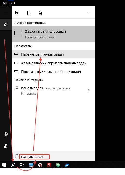 Второй способ найти панель задач в windows 10
