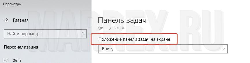 Как изменить положение панели задач в  windows 10.