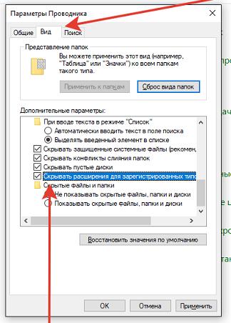 Универсальный способ скрыть/показать расширение в Windows.