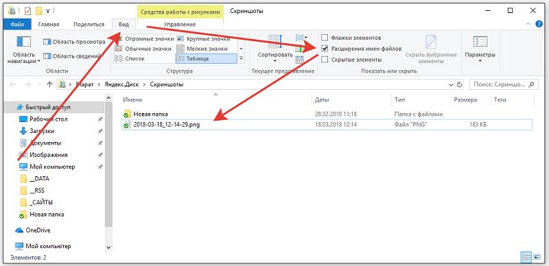 Скрыть/показать расширение в Windows 10 через вид.
