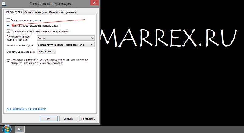 Скрыть панель задач в Windows 8