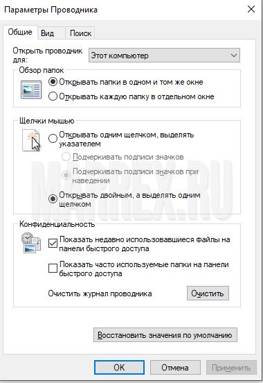 Свойства папки в windows 10 найти через выполнить.