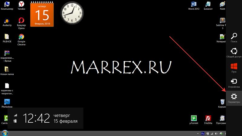 Как сделать точку восстановления в Windows 8.
