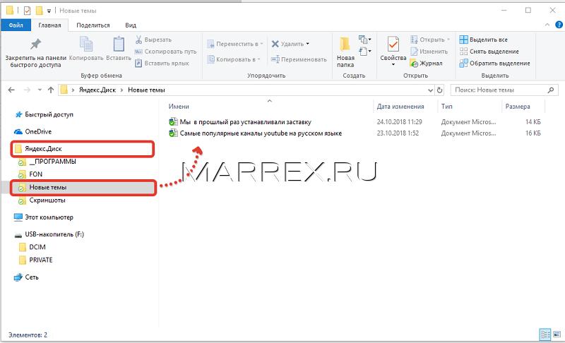 Как не потерять файлы, если файлы сохранены в папке по умолчанию.