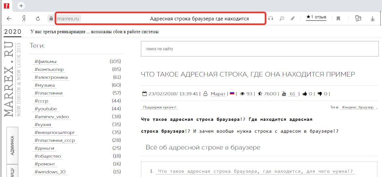 Где находится адресная строка браузера?