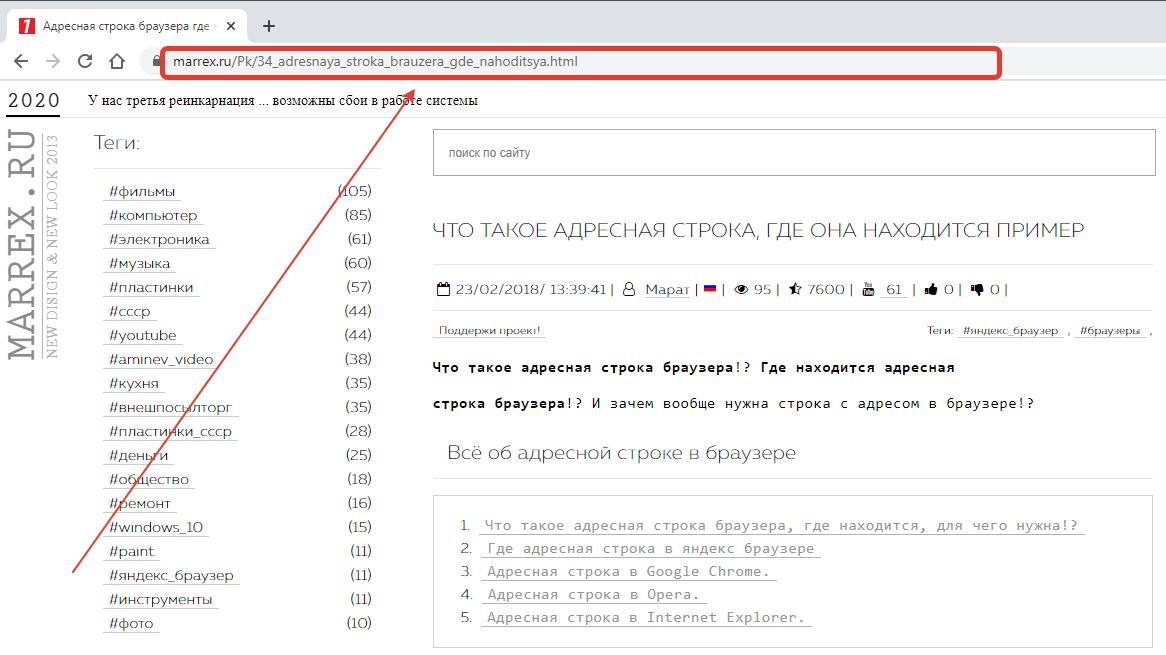 Адресная строка в Google Chrome.