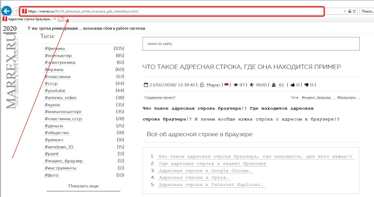 Адресная строка в Internet Explorer.