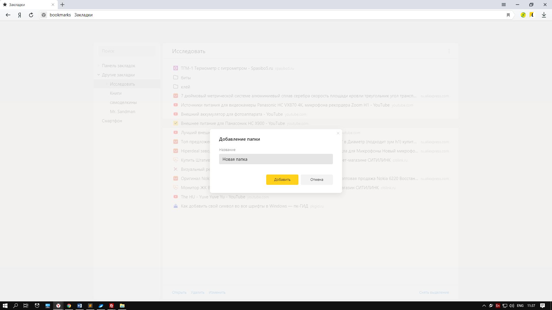 Способ №1 создание папки в Яндекс браузере.