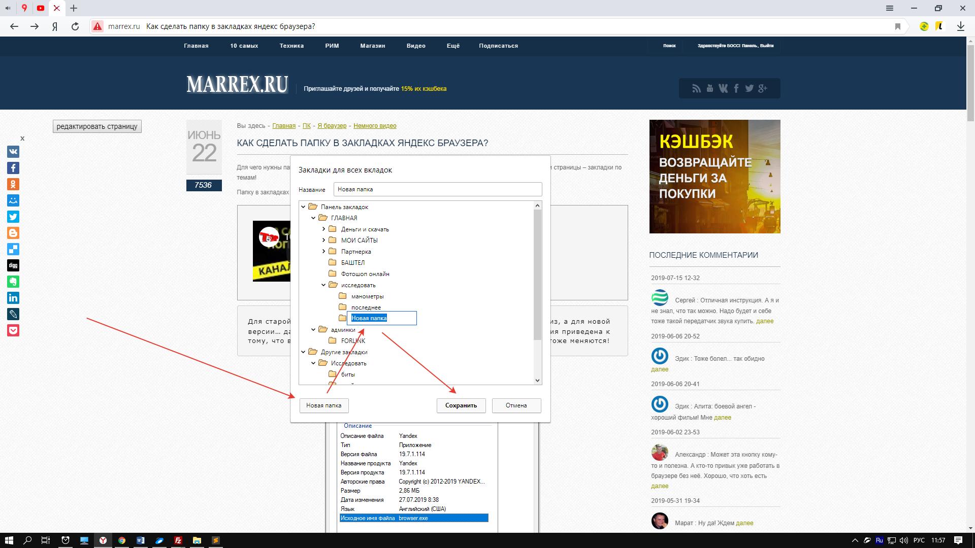 Способ №2 создание папки в Яндекс браузере.