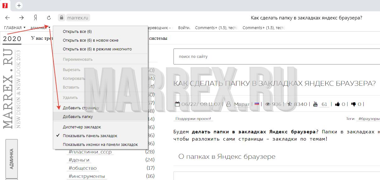 Способ №3 создание папки в Яндекс браузере.